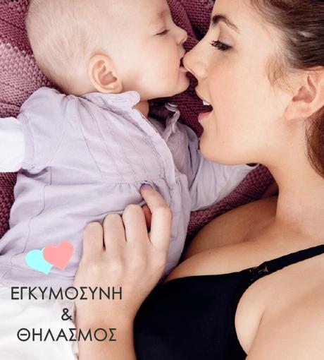 Εγκυμοσύνη - Θηλασμός